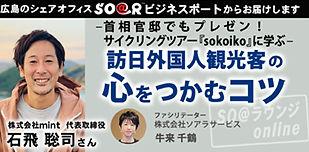 SO@ラウンジon-line/―首相官邸でもプレゼン!サイクリングツアー『sokoiko』に学ぶ―「訪日外国人観光客の心をつかむコツ」