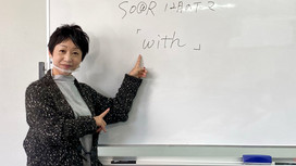 ソアラサービス 12月のテーマは「with」