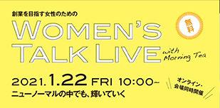 創業を目指す女性のためのWOMEN'S TALK LIVE with Morning Tea