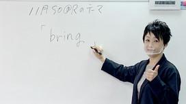 ソアラサービス 11月のテーマは「bring」