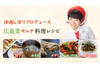 広島菜キムチ