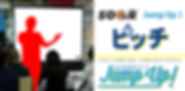 創業機運醸成事業 連続セミナー7回目 「ソアラJumpUp!ピッチ」