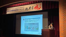 【ゴライ日記】広島経済活性化推進倶楽部(KKC) 設立20周年記念イベント