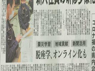 5月9日の岩手日報にて掲載されました