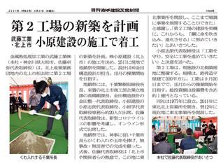 5月27日の岩手建設工業新聞に、掲載されました。