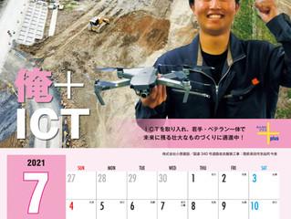 建設業イメージアップカレンダーに掲載されました
