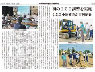 ICT講習の記事が掲載されました