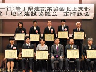 本日、岩手県建設業協会北上支部および北上地区建設協議会、優良従業員表彰を6名受賞しました。