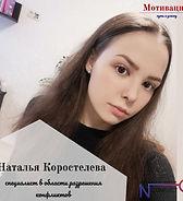 natalia_korostelova.jpg