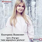 ekaterina_pashkovich.jpg