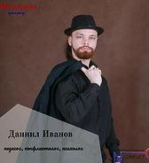 daniil_ivanov.jpg