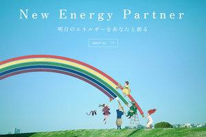 コーポレートサイト制作|エネルギー