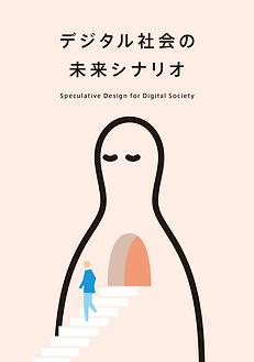 デジタル社会の未来シナリオ表紙.png