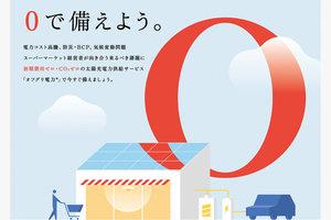 新聞広告デザイン|エネルギー