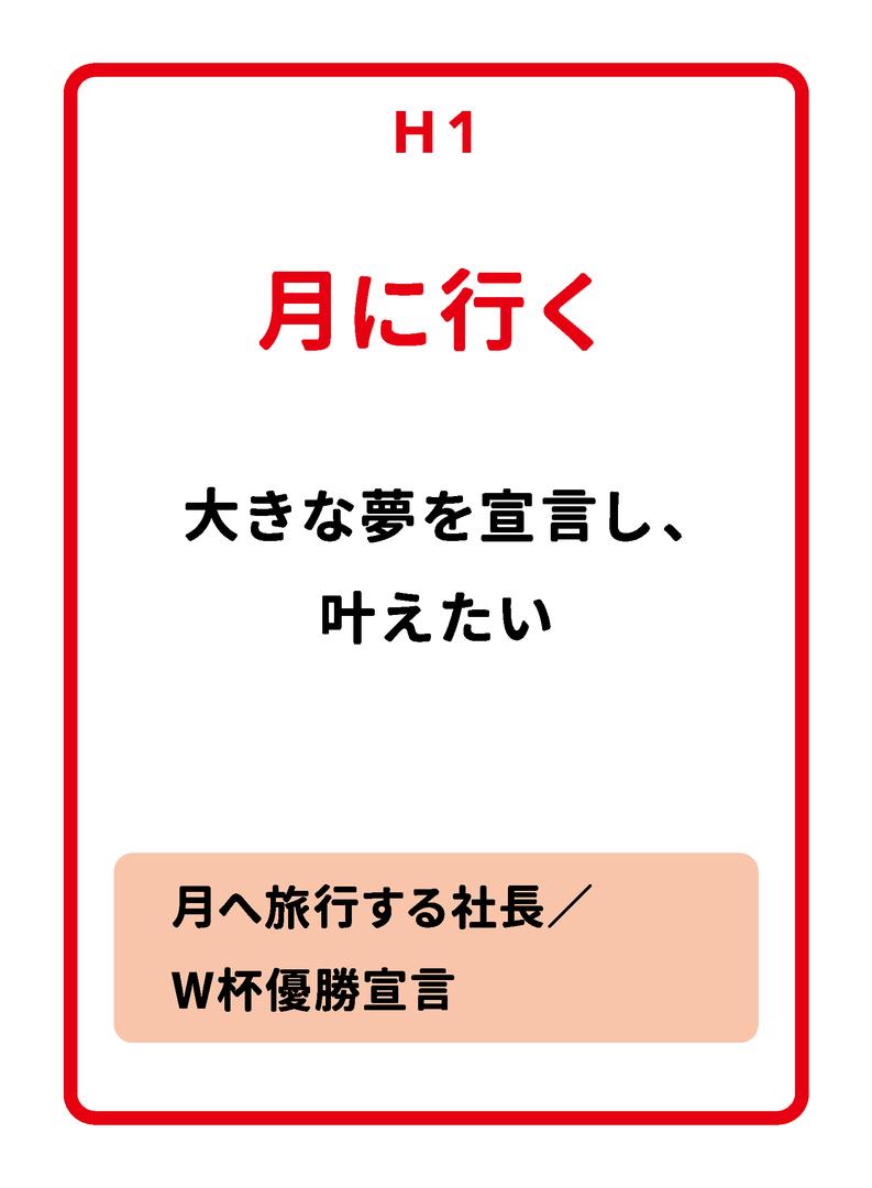 H1月に行く.png
