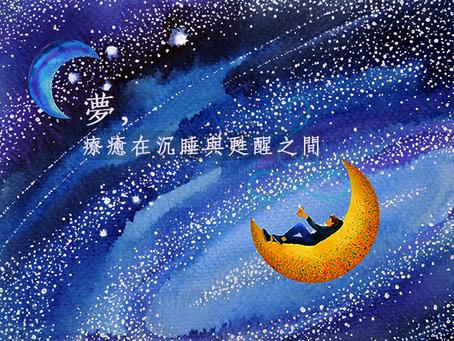 【課程介紹】夢,療癒在沉睡與甦醒之間