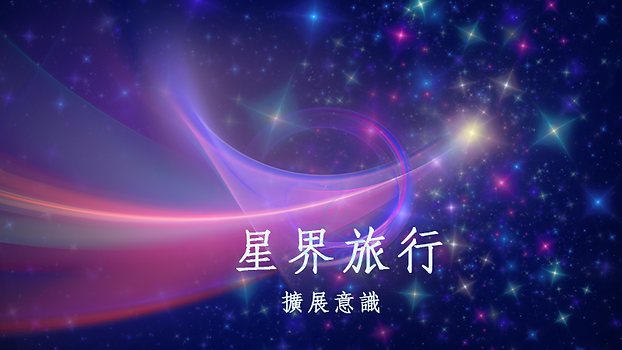 課程_星界旅行.png