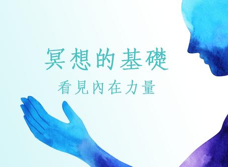 【課程介紹】奧秘學校~冥想的基礎