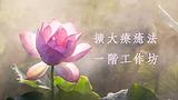 Course_Evelyn_心宇宙啟航脈輪冥想_s.jpg