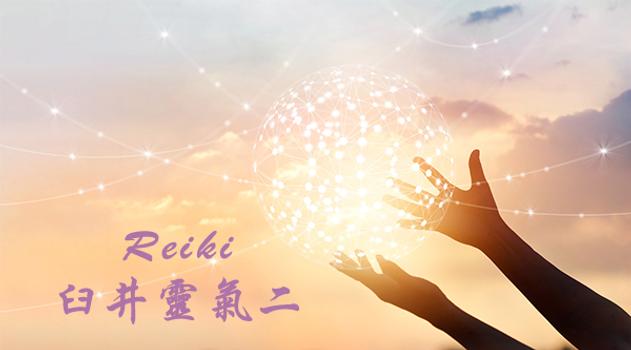 課程_臼井靈氣二_PNG.png