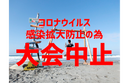BEACH RUGBY JAPAN TOUR 東海大会 中止のお知らせ