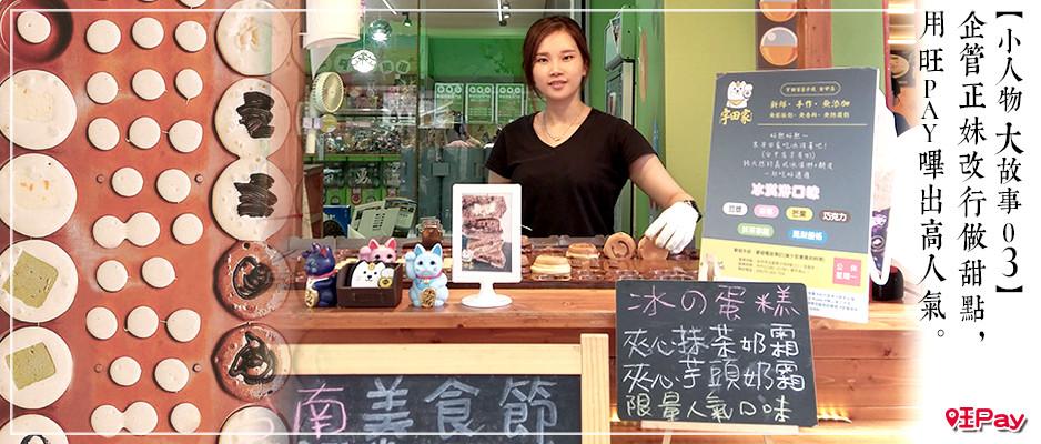 【旺Pay_小人物大故事03】企管正妹改行做甜點 用旺PAY嗶出高人氣-宇田家菓子燒 Amigo