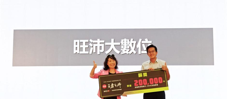 2020 KOIN創新創業大賽 旺沛大數位奪銅牌成高雄之光