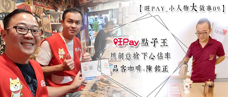【旺Pay_小人物大故事09】旺PAY點子王  用創意搶下心佔率—品客咖啡-陳銘正