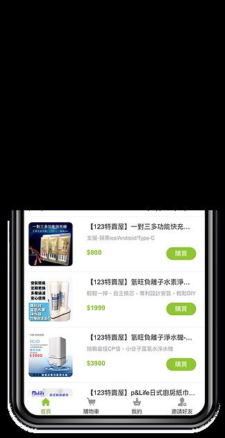 買加一-phone-02.png