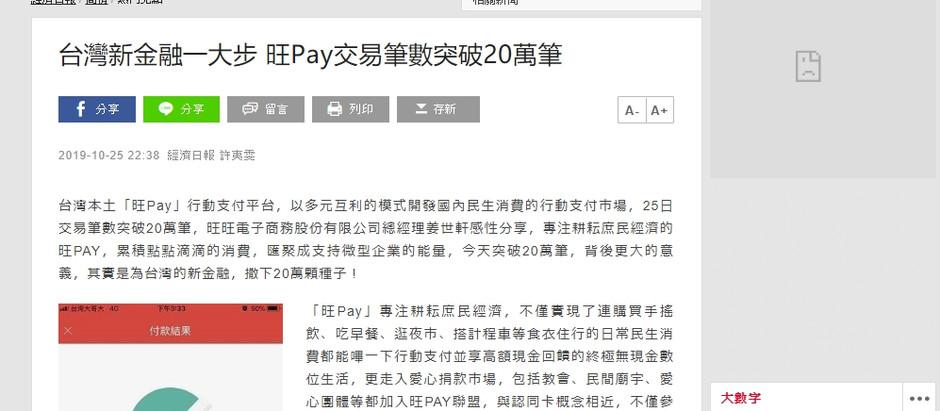 經濟日報:台灣新金融一大步 旺Pay交易筆數突破20萬筆   熱門亮點   商情   經濟日報