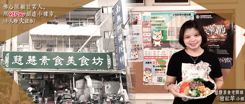 【旺Pay_小人物大故事02】 佛心照顧甘苦人 用旺PAY創造小確幸-慈慧素食美食坊 曾紅翠