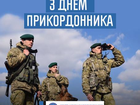 День прикордонника України.
