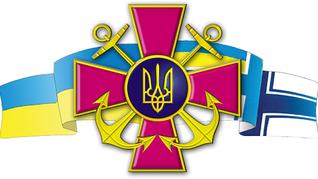День Військово-Морських сил України!
