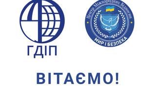 День створення Генеральної Дирекції з Обслуговування іноземних представництв.