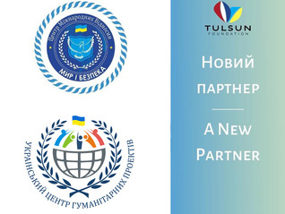 Новий партнер TulSun Foundation