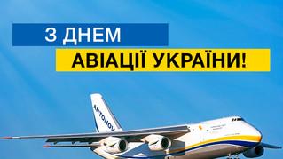 З Днем Авіації України!