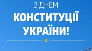 День Конституції України.