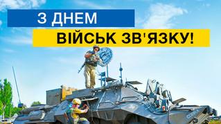 З Днем Військ Зв'язку України!