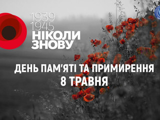 День пам'яті та примирення і День перемоги над нацизмом у Другій світовій війні