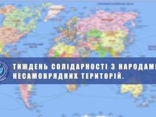 Тиждень солідарності з народами несамокерованих територій.