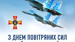 З Днем Повітряних Сил України!