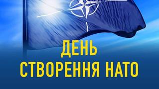 День створення НАТО.