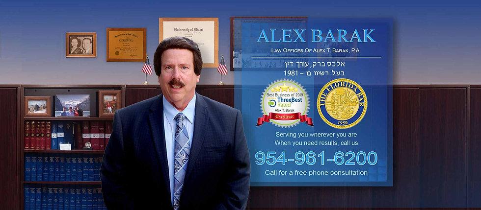 משרדי ההגירה של  עורך הדין אלכס ט. ברק