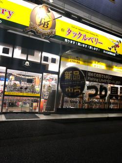 全国ベリー巡り埼玉編!