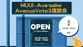 MUUI×Ava-sake AVACUS VOTE 3 演説会 in 渋谷