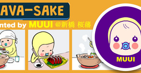 Ava-sake Presented by MUUI @新橋桜藩