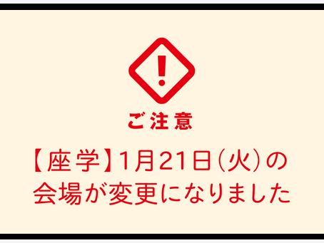 !ご注意! 1月21日(火)【座学】低山再発見の旅!#3の会場が変更になりました。