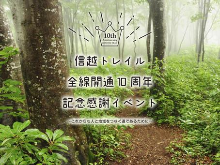 「信越トレイル全線開通10周年記念感謝イベント」開催