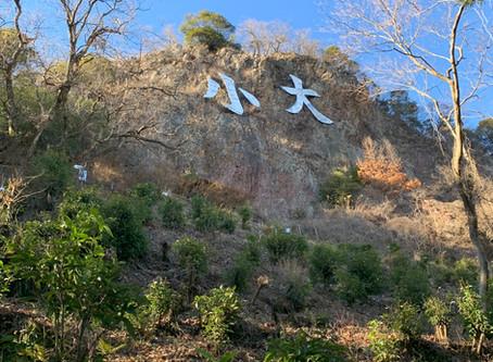 【レポート】低山再発見の旅#3「大小山」