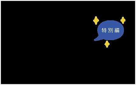 # 特別編カラー.png